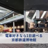 京都鉄道博物館の所要時間は?電車好きの子どもなら1日楽しめる!