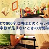 小論文で800字以内はどのくらい書く?書けない・字数が足りないときの対処法